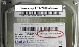 винчестер 1000 Гб
