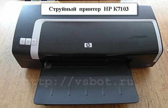 струйный принтер