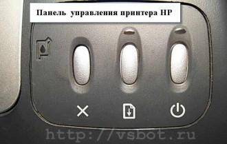 Панель управления принтера HP
