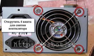 винты крепления вентилятора