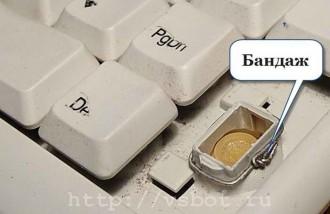 Как помочь клавиатуре