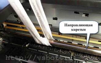 Техническое обслуживание струйного принтера