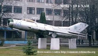 Миг - 19