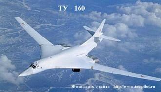 Сверхзвуковой бомбардировщик Ту-160