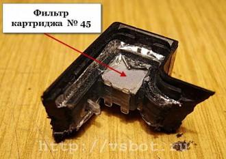 Фильтр для чернил в картридже НР №45