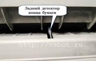 Задний детектор конца бумаги