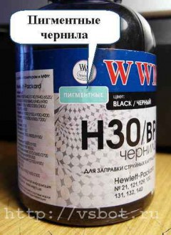 Пигментные чернила WWM
