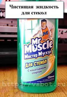 "Чистящая жидкость ""Мистер Мускул"""