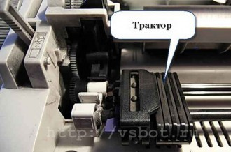 Трактор (устройство протяжки бумаги)