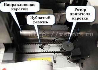Система перемещения печатающей головки