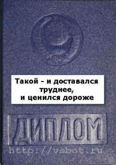 Советский диплом