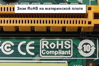 Знак RoHS на материнской плате