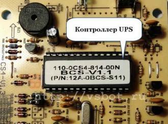 Контроллер в UPS