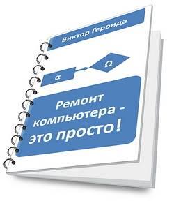 Получите бесплатно книгу!