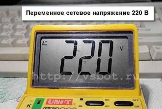 Переменное напряжение 220 В
