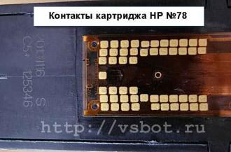 Контакты картриджа НР №78