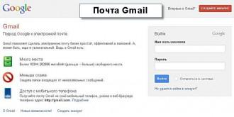 Почтовый сервер Google