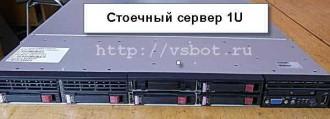 стоечный сервер