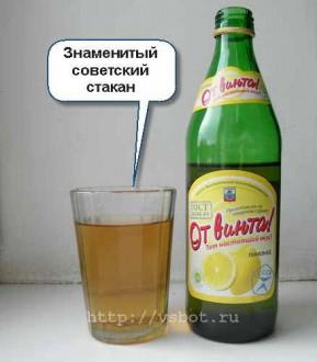 Советский стакан 250 мл