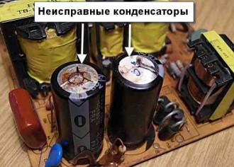 Неисправные конденсаторы в блоке питания