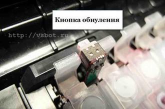 Кнопка сброса чипа СНПЧ