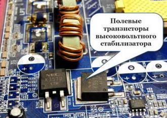 Полевые транзисторы на материнской плате