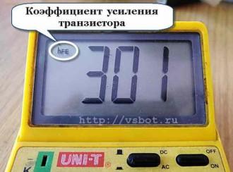 Коэффициент усиления транзистора