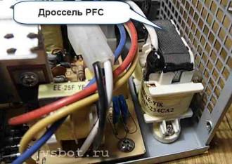 Дроссель PFC