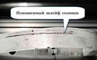 Изношенный шлейф печатающей головки