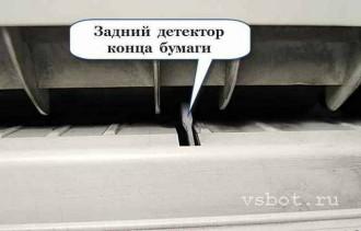 Датчик бумаги