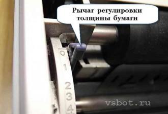 Рычаг регулировки толщины бумаги