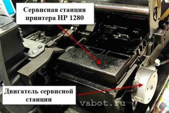Сервисная станция принтера HP 1280