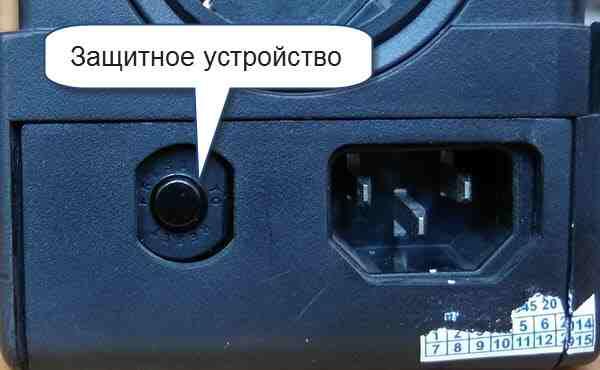 Защитное устройство