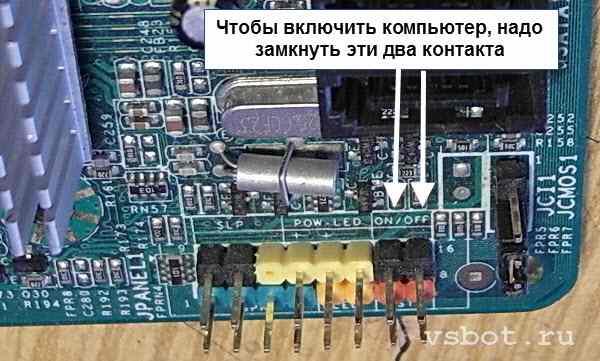 Контакты для включения компьютера