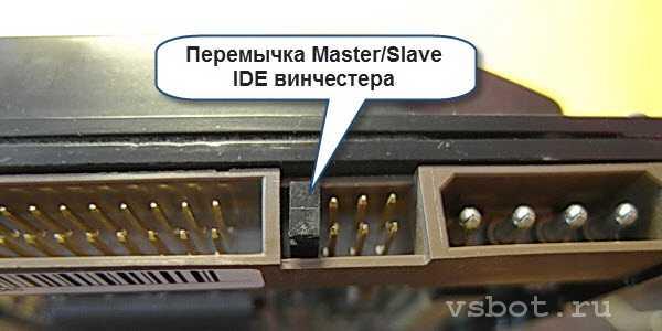 Перемычка Master/Slave в IDE винчестере