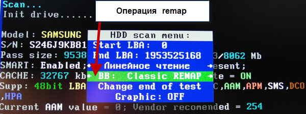 операция remap