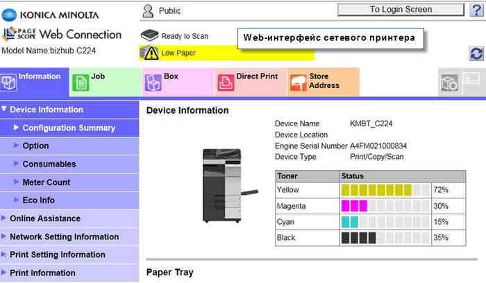 Web-интерфейс сетевого принтера