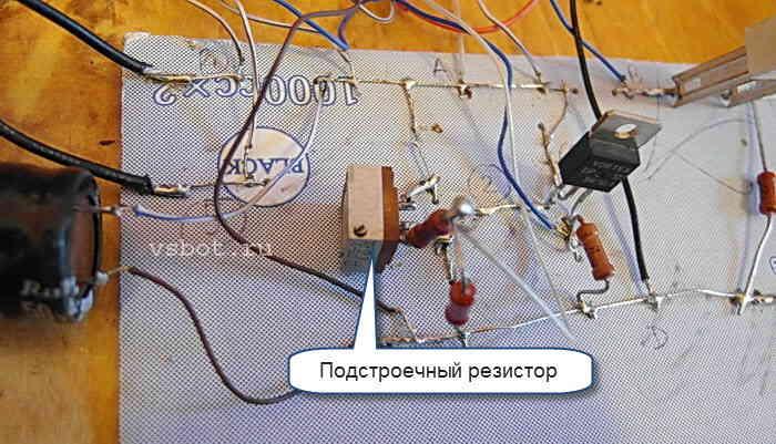 Подстроечный резистор зарядного устройства