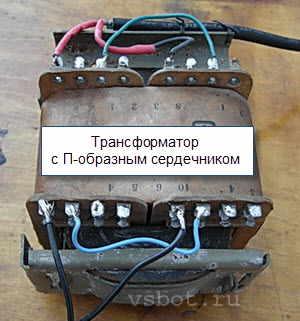 Трансформатор с П-образным сердечником