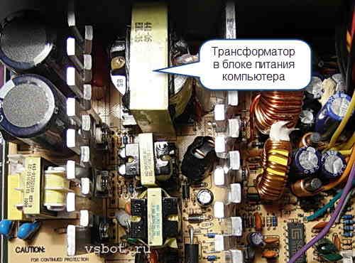 Трансформатор в блоке питания компьютера