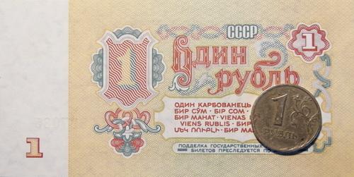 Советский и российский рубль