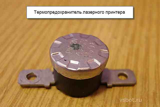 Термопредохранитель лазерного принтера
