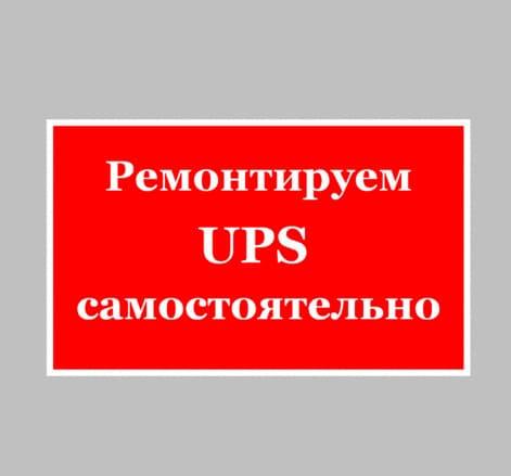 """Книга """"Ремонтируем UPS самостоятельно"""