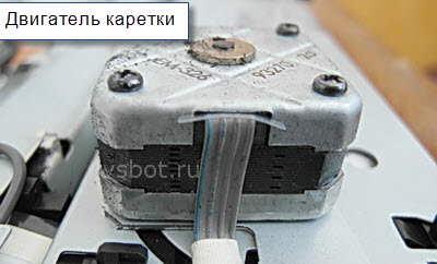 Двигатель каретки матричного принтера