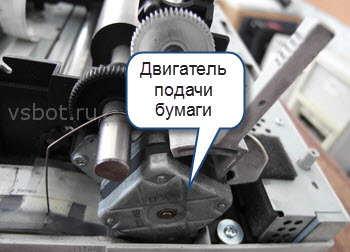 Двигатель подачи бумаги