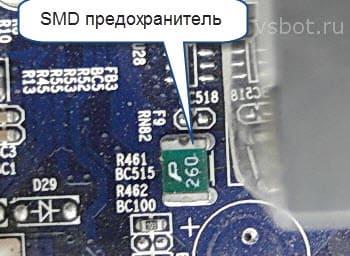 SMD предохранитель