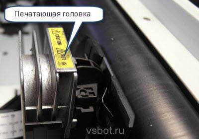 Печатающая головка