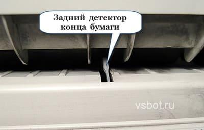Задний детекторр конца бумаги