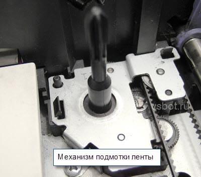 Механизм подмотки ленты
