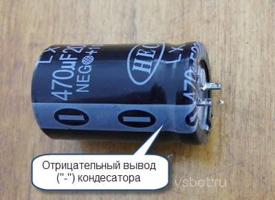 Отрицательный вывод конденсатора